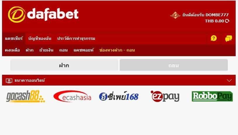 Dafabet ถอนเงินฝาก
