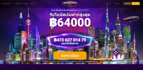 เว็บเล่นบาคาร่าออนไลน์ Jackpot City Casino