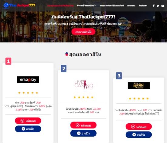 เว็บไซต์รีวิวคาสิโน Thaijackpot777