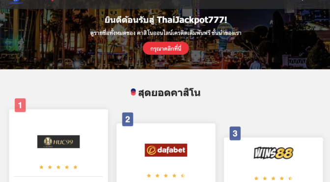 ทำความรู้จักกับ เว็บแทงบอลออนไลน์ Thaijackpot777
