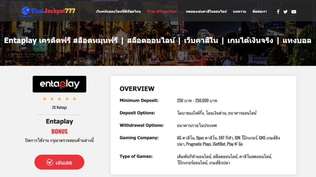 เว็บแทงบอลออนไลน์ Thaijackpot777