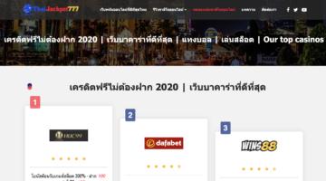 เว็บไซต์รีวิว Thaijackpot777