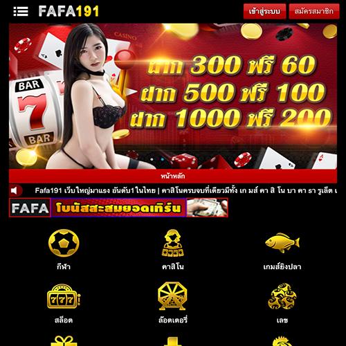 เว็บไซต์แทงบอล Fafa191