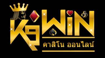 เว็บไซต์พนันออนไลน์ K9win